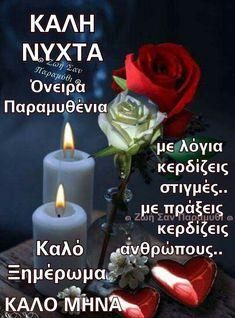 Good Night, Candle Holders, Nighty Night, Porta Velas, Good Night Wishes, Chandelier, Candlesticks