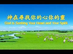 福音視頻 神話詩歌《神在尋找你的心你的靈》 | 跟隨耶穌腳蹤網-耶穌福音-耶穌的再來-耶穌再來的福音-福音網站