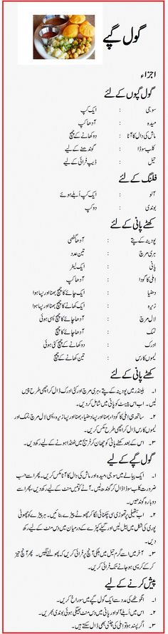 GOL-GAPPAY-SHIREEN-ANWAR.gif (680×2566) Puri Recipes, Indian Food Recipes, Asian Recipes, Masala Tv Recipe, Chaat Recipe, Cooking Recipes In Urdu, Easy Cooking, Biryani, Pakistani Dishes