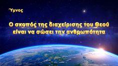 Ο σκοπός της διαχείρισης του Θεού είναι να σώσει την ανθρωπότητα Anna Miller, Watch Video, God, Brown, Videos, Movie Posters, Dios, Film Poster, Brown Colors