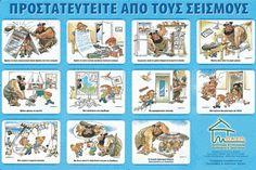 Kindergarten, Greek Language, Nursery School, School Projects, Science, Education, Frame, Blog, Coconut Oil