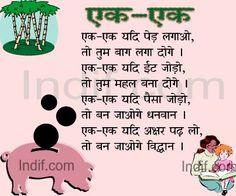 Ek-Ek - Hindi Nursery Rhymes