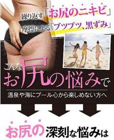 【在庫あり即納】恥ずかしい お尻のブツブツを治すニキビケア OK-II ☆ 水着を着る前に  http://hakugin.shop-pro.jp/?pid=60229064
