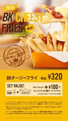 Wow BK Cheesy Fries, Japan.