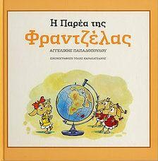 Τρεις μικρές κατσικούλες αποφασίζουν να το σκάσουν από τη στάνη του Μπριμπρή, γιατί ονειρεύονται να φτιάξουν μια δική τους φάρμα βιολογική. http://aggelikipapadopoulou.wixsite.com/paramythia/books