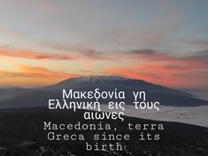 Mountain Olympus located in Macedonia county in Greece, land always Greek and forever Greek. Slavobulgarians of Skopje and their komitadji Dame Gruev never ever had any relationship with anything Greek. Skopjians use Bulgarian language and have the same national heroes as Bulgaria. They are of Slavobulgarian origin and have been distorters of Greek history and international liers. Bulgarian Language, Paul The Apostle, Greek History, Tell The Truth, Macedonia, Olympus, Greece, Mountain, Relationship