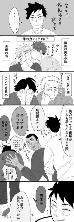 Haikyuu Ships, Manga, Drawings, Manga Anime, Manga Comics, Manga Art