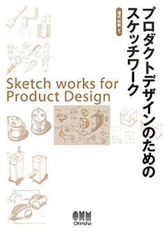 [増成和敏]のプロダクトデザインのためのスケッチワーク