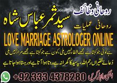 Husband wife Marriage Problems solution: Manpasand shadi uk, Manpasand shadi ka taweez