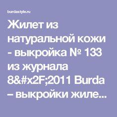 Жилет из натуральной кожи - выкройка № 133 из журнала 8/2011 Burda – выкройки жилетов на Burdastyle.ru