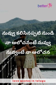 Looking for the Love Quotes In Telugu, here are some best., popular Telugu love quotes to express your true love. Check the link Romantic Love Song, Beautiful Love Quotes, Love Quotes With Images, Cute Love Quotes, Romantic Quotes, Love Failure Quotes, Love Quotes For Girlfriend, Heart Touching Love Quotes, Touching Words
