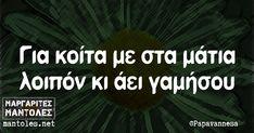Για κοίτα με στα μάτια λοιπόν κι άει γαμήσου mantoles.net Greek Memes, Greek Quotes, Funny Statuses, English Quotes, True Words, Funny Moments, Favorite Quotes, Haha, Funny Quotes