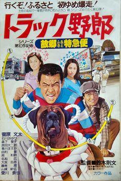 トラック野郎 Cinema Movies, Film Movie, Godzilla, Film Posters, Movie Stars, Living Alone, In Living Color, Movie, Movie Posters