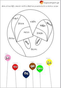 Χρωμάτισε τα παγωτά με τις συλλαβές βε,το,θε,φε,φω και ξο Alphabet, Preschool, Language, Map, Education, Learning, Kids, Drawing S, Young Children