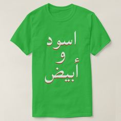order and chaos in Arabic green T-Shirt order and chaos(والنظام والفوضى) in Arabic. Get this for a trendy and unique green t-shirt with Arabic script in the colour white and red. Shirt Art, Types Of T Shirts, Foreign Words, Alphabet, Text Design, Tshirt Colors, Funny Tshirts, Fitness Models, Black And White