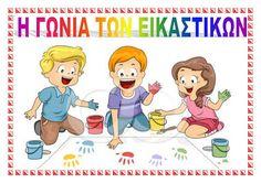 dreamskindergarten Το νηπιαγωγείο που ονειρεύομαι !: Καρτέλες για τις γωνιές στο νηπιαγωγείο Winnie The Pooh, Disney Characters, Fictional Characters, Family Guy, Teaching, School, Blog, Winnie The Pooh Ears, Schools
