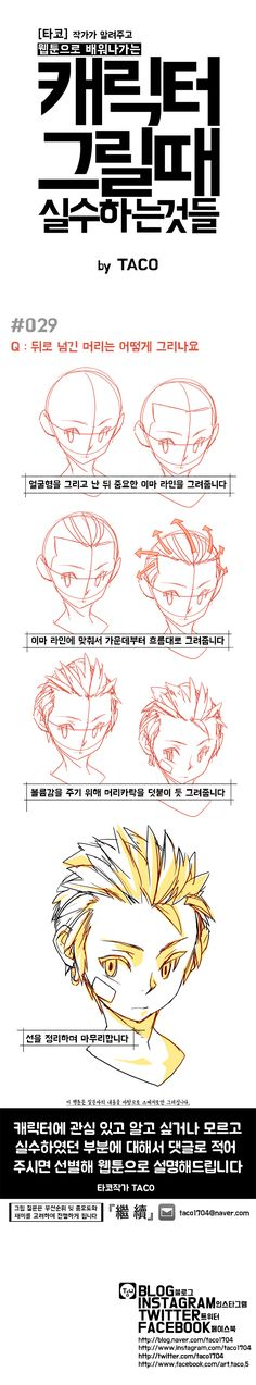Drawing Hair Tips comic content Taco Drawing, Drawing Skills, Drawing Poses, Drawing Tips, Reference Manga, Anatomy Reference, Drawing Reference, Anatomy Drawing, Manga Drawing