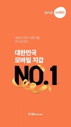 Syrup Wallet - 내게 필요한 혜택을 한번에!- 스크린샷 App Ui Design, Ad Design, Graphic Design, Korea Design, Splash Screen, Love Logo, Promotional Design, Event Page, Ui Inspiration