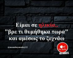 Funny Greek Quotes, Jokes, Lol, Humor, Sayings, Movie Posters, Forever Young, Truths, Information Technology