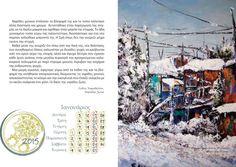 καλλιτεχνικό ημερολόγιο 2015: 19 - 25 Ιανουαρίου   τοβιβλίο.net