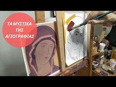 Τα Μυστικά της Αγιογραφίας - Μέρος 5° Χρωματισμός Ενδυμάτων Θεοτόκου - Personal Spiritual Training - YouTube Lunch Box, Videos, Youtube, Shop Signs, Bento Box, Youtubers, Youtube Movies