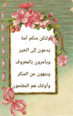 #قرآن #اية