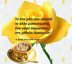 Good Morning Picture, Morning Pictures, Greek Quotes, Good Night, Fruit, Food, Quote, Nighty Night, Essen