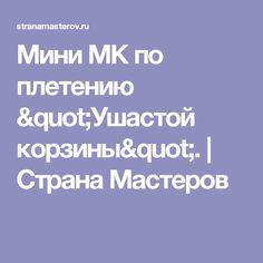"""Мини МК по плетению """"Ушастой корзины"""".   Страна Мастеров"""