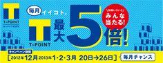毎月イイコト。T-POINT 最大5倍! 特典いろいろみんな当たる! キャンペーン期間[2012年12月・2013年1・2・3月20日→26日] 毎月チャンス