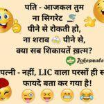 Husband+-+Wife+(Pati+-+Patni)+Funny+Joke+in+Hindi+(LIC+Ke+Fayde) #hindijokes…