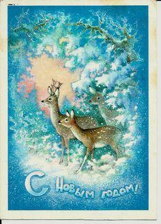 Deers, Happy New Year, Vintage Russian Postcard, Christmas, Xmas, unused 1979