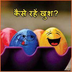 खुश कैसे रहें?
