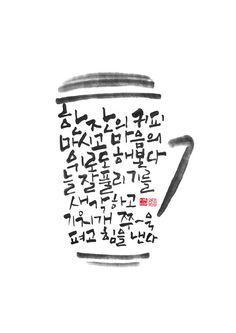 한 잔의 커피따뜻한 커피로 위로를~  나른한 오후 커피 한 잔으로 풀기 http://www.pinterest.com/thinkingfinger/