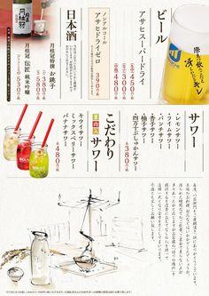 八右衛門 ビール・日本酒・サワー