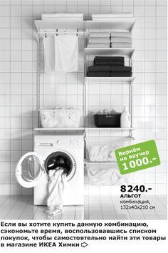- IKEA