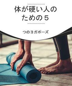 体が硬い人のための5つのヨガポーズ.  体は硬い方ですか? ヨガをすると無理なく徐々に柔らかくしていくことが出来ます。ご紹介するポーズをぜひ実践してみてください! Health Diet, Health Fitness, Muscle Training, I Want To Know, Family Outing, Excercise, Beauty Care, How To Become, Yoga