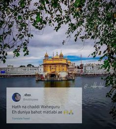 Golden Temple Amritsar, Punjabi Quotes, Inspirational Quotes, Mansions, House Styles, Profile, Instagram, Life Coach Quotes, User Profile