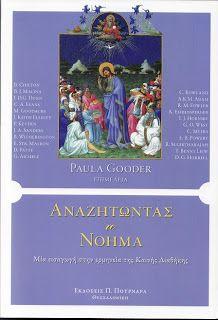 Ιστολόγιο βιβλικών σπουδών / Biblical Studies Blog: Ένα νέο βιβλίο για τις ερμηνευτικές μεθόδους / A new book on the exegetical methods