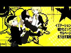 mp3: https://www.box.com/s/v1d7hix5y798t5tbwsd9    --- credit ---    ■ Song: CULTURE Liberization Ward (BUNKA開放区)  ■ Vocaloid: Kagamine Rin, Len (鏡音リンレン)  ■ Music/Lyrics: JesusP (じーざす-P)  ■ Illustration: Glider (グライダー)  ■ Movie: WONDERFUL★OPPORTUNITY!  ■ Original Nico Link: http://www.nicovideo.jp/watch/sm16532577    ■ Vocals:  リン/Rin: k*chan (iKawaiiAishit...