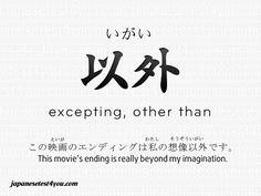 Learn Japanese Vocabulary Flashcard 238