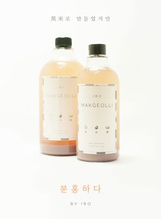 이로 막걸리 ver 2.0 Juice Packaging, Skincare Packaging, Food Packaging Design, Beverage Packaging, Bottle Packaging, Pretty Packaging, Cosmetic Packaging, Brand Packaging, Branding Design
