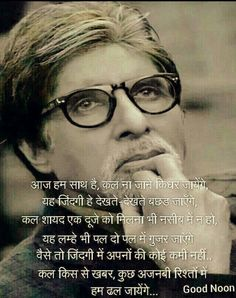Desi Quotes, Hindi Quotes On Life, Life Quotes, Friend Quotes, Mom Quotes, Wisdom Quotes, Poetry Hindi, Poetry Quotes, Motivational Poems