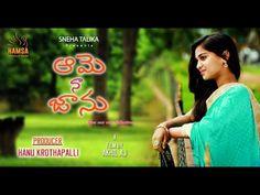 TELUGU SHORT FILMS NET | FUN | LOVE | ACTION | THRILLER | MESSAGE: Aame Na Jaanu II presented by Sneha Talika II A ne...