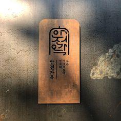 센스가 남다른 곳 Logo Branding, Branding Design, Logo Design, Logos, Korean Logo, Japanese Logo, Farm Logo, Speaker Design, Logo Restaurant