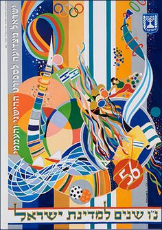 """כרזה ליום העצמאות תשס""""ד (2004), נ""""ו לעצמאות ישראל, עיצוב: רפאל אבקסיס"""