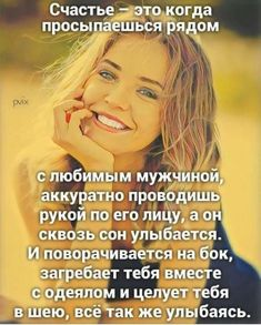 Psychology, Friendship, Thoughts, Love, My Life, Words, Relationship, Quotes, Psicologia