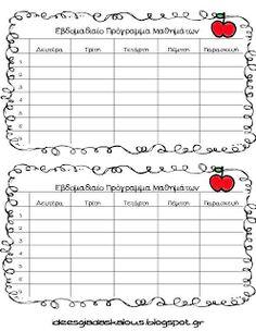 Ιδέες για δασκάλους:Έτοιμο πρόγραμμα μαθημάτων για εκτύπωση