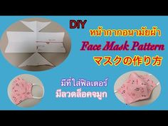 Face mask pattern and making Diy Mask, Diy Face Mask, Fancy Shop, Couture, Diy And Crafts, Sewing Projects, Sewing Patterns, Quilts, Fabric