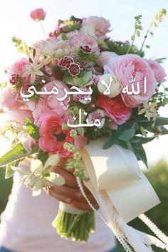 Quotes, arabic الله لا يحرمني منك