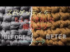 ズパゲッティをちょっと綺麗に編むコツ - YouTube